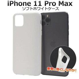 iPhone11 Pro Max ケース ホワイトケース 白 アイフォン11プロマックス docomo ドコモ au エーユー softbank ソフトバンク ソフトケース スマホカバー 携帯ケース デコ リメイク デコパージュ 背面 シンプル アイホン11プロマックス 柔らかい iPhone11ProMax