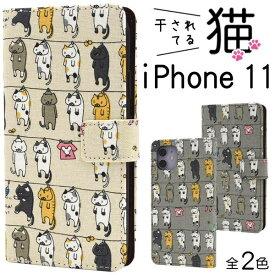 送料無料 手帳型ケース iPhone11ケース アイフォン11 docomo ドコモ au エーユー softbank ソフトバンク Apple アップル ソフトケース スマホケース スマホカバー 携帯ケース アイホン11 オリジナル 猫 ネコ かわいい おしゃれ 干されてる猫 手帳ケース