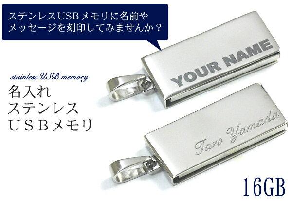 名入れオリジナルUSBメモリ 8GB USB2.0 ステンレス製 営業ツール ノベルティ 記念品 プレゼント 就職祝 卒業記念品 入学祝 父の日 誕生日にも USBメモリー ギフト用BOXと手提げ袋付き 粗品 景品 【楽ギフ_名入れ】【激安】【02P03Dec16】