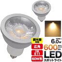 LED電球 スポットライト 調光器対応 消費電力6W 口金E11 高演色性 LEDスポットライト 自然色に近いRa95 白色相当:600lm 電球色相当:550...