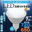 LED電球 e11 ハロゲンランプ 900lm 7cmハロゲン型 消費電力7W 口金E11 ビーム球形 スポットライト 白色 電球色 11口金 11mm スポッ...