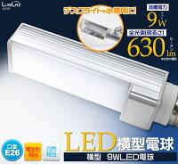 LED電球/消費電力9W口金E26デスクライトや水槽用照明に最適!横型タイプLED電球白色相当:630lm/電球色相当:600lm(26mm26口金))