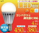 LED電球 ミニクリプトン e17 調光器対応 ミニクリプトン形 口金E17 消費電力4.4W 長寿命 小型電球 白色450lm 電球色380lm 17mm 1...