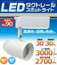 ダクトレール用 LEDスポットライト ライティングレール LED電球 Ra90 ホワイト 白 消費電力30W 長寿命 省エネ 白色相当3000lm 電球色相当2...