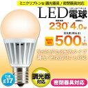 LED電球 ミニクリプトン e17 調光器対応 広角 ミニクリプトン形 口金E17 消費電力4W 長寿命 小型電球 電球色500lm 17mm 17口金 ダウンライト スポットライトにも【激安】【le