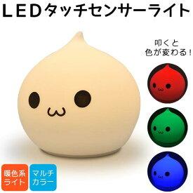 【送料無料】充電式 LEDタッチセンサーライト スライム コードレス 叩いて色が変わる かわいい顔型のLEDライト シリコン製 電池交換不要 デスクライト おしゃれ ランプ インテリアライト 可愛い 置物 雑貨 グッズ キャット 飾り 卓上照明