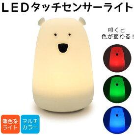 【送料無料】充電式 LEDタッチセンサーライト シロクマ コードレス 叩いて色が変わる かわいい白熊型のLEDライト シリコン製 電池交換不要 デスクライト おしゃれ ランプ インテリアライト 可愛い 置物 雑貨 グッズ 飾り 動物 卓上照明