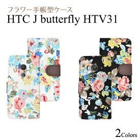 【送料無料】手帳型 HTC J butterfly HTV31 手帳型ケース ケース 手帳 手帳ケース カバー 花柄 スタンドケースポーチ フラワー バタフライ au エーユー スマートフォン カバー スマホカバー 横開き 二つ折り 携帯ケース おしゃれ
