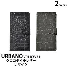 手帳型 URBANO V01 KYV31 クロコダイルレザーデザインスタンドケースポーチ ブラック グリーン 黒 緑 スマートフォン カバー 手帳型 スマホカバー アルバーノ 横開き 二つ折り ダイアリーケース