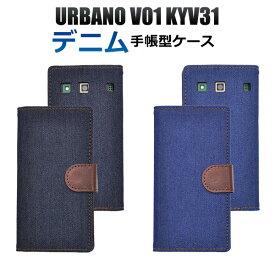 手帳型 URBANO V01 KYV31 デニムデザインスタンドケースポーチ ジーンズ地 スマートフォン カバー 手帳型 スマホカバー アルバーノ 横開き 二つ折り ダイアリーケース