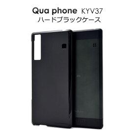 送料無料 Qua phone KYV37 ケース ブラック キュアフォン カバー 黒 スマホケース スマホカバー au エーユー 人気 おしゃれ かわいい シンプル 無地 携帯ケース デコ クリアハードケース 京セラ simフリー デコ用