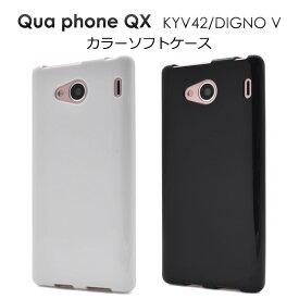 送料無料 Qua phone QX KYV42 / DIGNO V ケース 白 黒 キュアフォン ディグノV キュアホン スマホケース カバー au エーユー 京セラ ソフトケース 無地 シンプル 人気 おしゃれ かわいい 柔らかい 携帯ケース デコ SIMフリー UQmobile