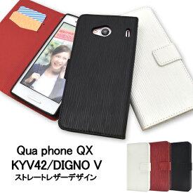 送料無料 手帳型ケース Qua phone QX KYV42 / DIGNO V 手帳 ケース 白赤黒 キュアフォン ディグノV キュアホン スマホケース カバー au エーユー 京セラ 無地 シンプル 人気 おしゃれ かわいい 耐衝撃 携帯ケース SIMフリー UQmobile