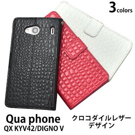 送料無料 手帳型ケース Qua phone QX KYV42 / DIGNO V 手帳 ケース 白黒ピンク キュアフォン キュアホン ディグノV スマホケース カバー au エーユー 京セラ 無地 シンプル 人気 おしゃれ かわいい 耐衝撃 携帯ケース SIMフリー UQmobile