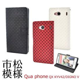 送料無料 手帳型ケース Qua phone QX KYV42 / DIGNO V 手帳 ケース 白赤黒 キュアフォンQX ディグノV キュアホン スマホケース カバー au エーユー 京セラ シンプル 人気 おしゃれ かわいい 耐衝撃 携帯ケース SIMフリー UQmobile チェック