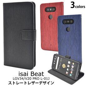 送用無料 手帳型 isai Beat LGV34 / V20 PRO L-01J ケース 手帳ケース イサイビート au エーユー docomo ドコモ スマホカバー 携帯ケース スマートフォン カバー おしゃれ 人気 レザー スタンド 黒青赤 磁石式 l01j