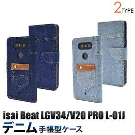 送用無料 手帳型 isai Beat LGV34 / V20 PRO L-01J ケース 手帳ケース イサイビート au エーユー docomo ドコモ スマホカバー 携帯ケース スマートフォン カバー おしゃれ 人気 デニム ジーンズ地 磁石式 l01j