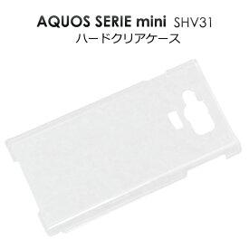 AQUOS SERIE mini SHV31 クリア ハードケース 透明 クリアケース au エーユー スマートフォン カバー スマホカバー アクオス セリエ ミニ シャープ