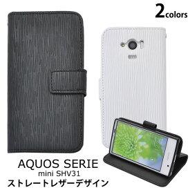 手帳型 AQUOS SERIE mini SHV31 ストレートレザースタンドケースポーチ 手帳型 ブラック ホワイト 白 黒 au エーユー スマートフォン カバー スマホカバー アクオス セリエ ミニ 横開き 二つ折り おしゃれ 携帯ケース