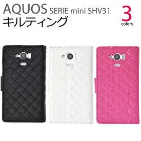 手帳型 AQUOS SERIE mini SHV31 キルティングレザー調ケースポーチ 手帳型 ブラック ビビッドピンク ホワイト au エーユー スマートフォン カバー スマホカバー アクオス セリエ ミニ 横開き 二つ折り おしゃれ 携帯ケース