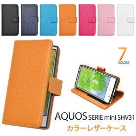 手帳型 AQUOS SERIE mini SHV31 カバー レザーケースポーチ 手帳型 ブラック ホワイト オレンジ 白 黒 au エーユー スマートフォン スマホカバー アクオス セリエ ミニ 二つ折り おしゃれ 携帯ケース