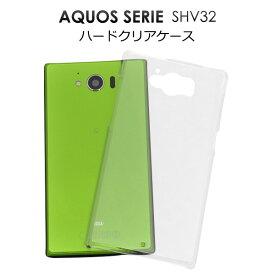 AQUOS SERIE SHV32 ケース クリア 透明 ハード アクオス セリエ au エーユー カバー 携帯ケース クリアケース シンプル 無地 デコ スマホカバー 人気 おしゃれ オススメ ハードケース