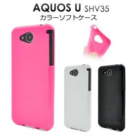 送料無料 AQUOS U SHV35 ソフトケース au エーユー スマホケース スマートフォン カバー スマホカバー アクオス ユー シャープ 携帯ケース SHARP 無地 シンプル デコ素材 白黒 TPU