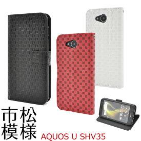 送料無料 手帳型 AQUOS U SHV35 手帳ケース au エーユー スマホケース スマートフォン カバー レザー スタンド ポーチ アクオス ユー シャープ 携帯ケース SHARP 人気 二つ折り おしゃれ かわいい 白黒青 チェック