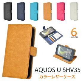 送料無料 手帳型 AQUOS U SHV35 手帳ケース au エーユー スマートフォン カバー レザー スタンド ポーチ アクオス ユー シャープ 携帯ケース SHARP 人気 二つ折り おしゃれ 白黒青