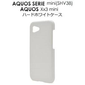 送料無料 AQUOS SERIE mini SHV38 / AQUOS Xx3 mini ホワイト ハードケース 白 au エーユー ソフトバンク SoftBank スマホケース スマートフォン カバー スマホカバー アクオス セリエ ミニ シャープ 携帯ケース SHARP 無地 シンプル デコ素材 603sh