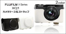 【送料無料】FUJIFILM XQ1 カメラケース&ストラップセット 富士フィルム ブラック ホワイト 白 黒 デジカメ コンパクトデジタルカメラ カメラバッグ バッグ カメラケース カバー レザーケース
