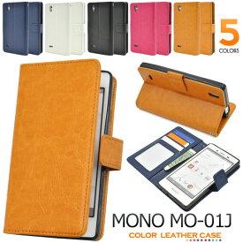 送料無料 手帳型 MONO MO-01J ケース ZTE docomo ドコモ レザー 手帳型ケース スタンド スマホカバー 携帯ケース スマートフォン カバー おしゃれ 人気 白黒青 専用ケース mo01j