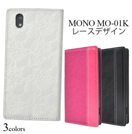 送料無料 手帳型ケース MONO MO-01K ケース モノ 手帳 docomo ドコモ スマホケース スマホカバー 携帯ケース スマートフォン カバー 黒銀ピンク ベルトなし ソフトケース ZTE mo01k