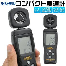 デジタル風速計 アネモメーター 測定器 温度表示付き ポケット 小型 携帯 手軽 便利 液晶バックライト 電池 温度計 ネックストラップ付属 m/s・km/hの測定単位切替可能 人気 おすすめ 簡易 ハンディ ポータブル SMART SENSOR社 AS816【ds025】