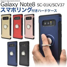 送料無料 Galaxy Note8 SC-01K SCV37 ケース ギャラクシーノート8 バンカーリング スマホリング カバー docomo ドコモ au スマートフォン スマホカバー おしゃれ 人気 ハードケース 金赤黒青 携帯ケース sc01k