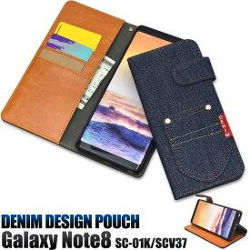 送料無料 手帳型 Galaxy Note8 SC-01K SCV37 ケース 手帳 ギャラクシーノート8 手帳型ケース カバー ポーチ docomo ドコモ au スマートフォン スマホカバー デニム ジーンズ地 磁石式 二つ折り 携帯ケース sc01k