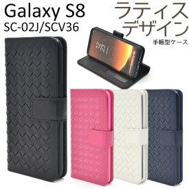 送料無料 手帳型 Galaxy S8 SC-02J / SCV36 ケース ギャラクシーs8 スマホケース スマホカバー 手帳ケース レザー docomo au ドコモ エーユー サムスン 人気 おしゃれ かわいい 携帯ケース 磁石 画面保護 二つ折り 黒白青 横開き ビジネス sc02j