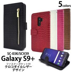 送料無料 手帳型 Galaxy S9+ SC-03K SCV39 ケース スマホケース 手帳ケース ギャラクシーS9+ カバー docomo ドコモ au エーユー スマートフォン スマホカバー おしゃれ 人気 かわいい 携帯ケース 白黒茶赤ピンク 柔らかい 手帳型ケース 財布付き sc03k