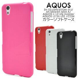 送料無料 AQUOS EVER SH-02J / U SHV37 / Disney mobile DM-01J / AQUOS SH-M04 / SH-M04-A / AQUOS L L2 UQ mobile SH-L02 ケース アクオス エバー カバー ドコモ docomo 人気 おしゃれ 柔らかい 携帯ケース 白黒赤 sh02j dm01j shm04 shl02
