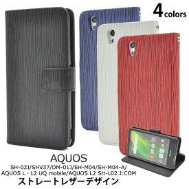 送料無料 手帳型 AQUOS EVER SH-02J / AQUOS U SHV37 / Disney mobile DM-01J / AQUOS SH-M04 / SH-M04-A / AQUOS L L2 UQ mobile 手帳型ケース アクオス エバー SH-L02 ドコモ docomo 人気 おしゃれ 携帯ケース 白黒赤青 sh02j shl02