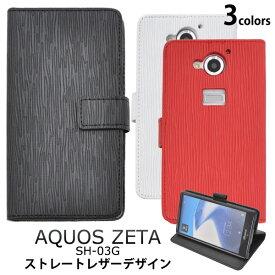 手帳型 AQUOS ZETA SH-03G 手帳型ケース カバー ストレートレザースタンドケースポーチ ホワイト ブラック レッド docomo ドコモ スマホカバー アクオス ゼータ 横開き 二つ折り おしゃれ 携帯ケース sh03g
