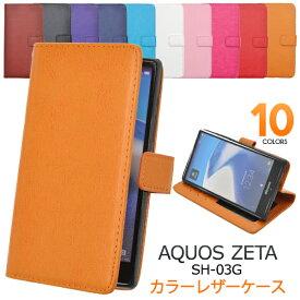 送料無料 手帳型 AQUOS ZETA SH-03G 手帳型ケース カバー レザースタンドケースポーチ ホワイト ブラック ビビッドピンク オレンジ docomo ドコモ スマホカバー アクオス ゼータ 二つ折り おしゃれ 携帯ケース sh03g
