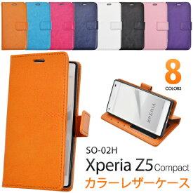 送料無料 xperia z5 compact so−02h ケース 手帳型 so−02h ケース 手帳 xperiaz5 エクスペリアz5 手帳ケース コンパクト ドコモ docomo SONY ソニー スマートフォンカバー スマホカバー 携帯ケース 手帳型ケース カバー so02h