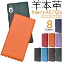 送料無料 羊本革 Xperia XZs/XZ 手帳型ケース SO-01J SOV34 601SO SO-03J SOV35 602SO カバー 手帳ケース レザー ドコ…