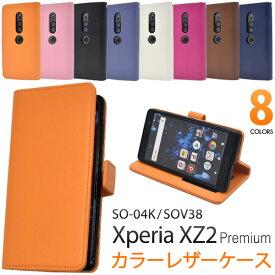 送料無料 Xperia XZ2 Premium SO-04K / SOV38 手帳型ケース ケース 携帯ケース ドコモ docomo エーユー au SONY ソニー エクスペリアXZ2プレミアム スマホカバー 無地 シンプル 柔らかい ソフトケース 黒白赤茶青紫ピンクオレンジ 耐衝撃 so04k