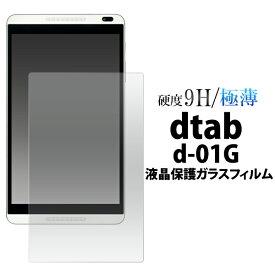 【送料無料】dtab d-01G ガラスフィルム 画面保護フィルム 強化ガラス 9H ラウンドエッジ 薄型 docomo ドコモ Huawei ファーウェイ タブレット クリーナーシート付属 スマホ液晶保護シート 保護シール dタブ ディータブ d01g