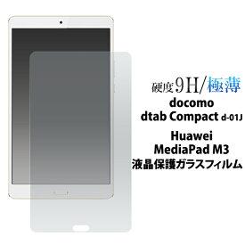 【送料無料】dtab Compact d-01J / Huawei MediaPad M3 ガラスフィルム 画面保護フィルム 強化ガラス 9H ラウンドエッジ 薄型 docomo ドコモ Huawei ファーウェイ タブレット クリーナーシート付属 スマホ液晶保護シート 保護シール dタブ ディータブ d01j