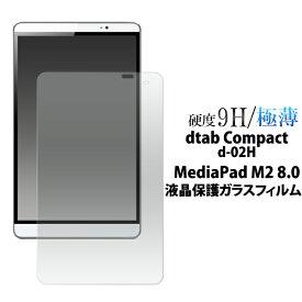 送料無料 dtab Compact d-02H / MediaPad M2 8.0 ガラスフィルム 画面保護フィルム 強化ガラス 9H ラウンドエッジ 薄型 docomo ドコモ Huawei ファーウェイ タブレット スマホ液晶保護シート 保護シール dタブ コンパクト ディータブ d02h