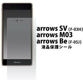 arrows Be F-05J /arrows SV F-03H / arrows M03 液晶保護フィルム 薄型 ドコモ docomo 画面保護フィルム スマホ 液晶保護シート アロウズ アローズ シール fdf03h-cl