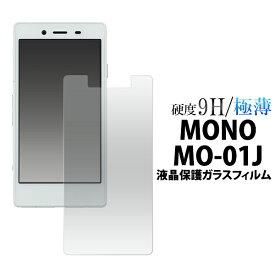 送料無料 MONO MO-01J ガラスフィルム 保護フィルム 強化ガラス 9H ラウンドエッジ 薄型 画面保護フィルム 液晶保護フィルム スマホ 液晶保護シート ZTE docomo ドコモ スマートフォン 専用 mo01j